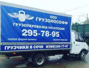 Газель аренда Сочи