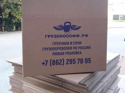 Квартирные и офисные переезды из Сочи в Россию