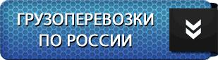 цены на грузоперевозки по России