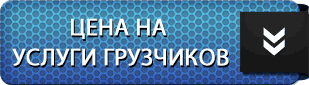 цены на услуги грузчиков в сочи